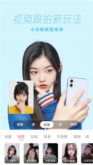 一甜相机官方版app