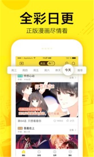 快看漫画app下载安装