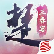 一梦江湖官方下载网易