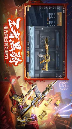 穿越火线枪战王者最新版本下载