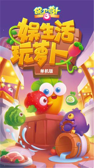 保卫萝卜3官方正版下载