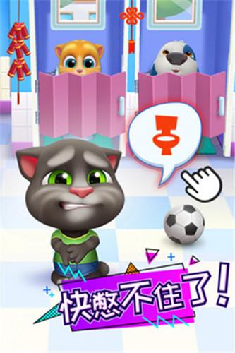 汤姆猫总动员破解版下载