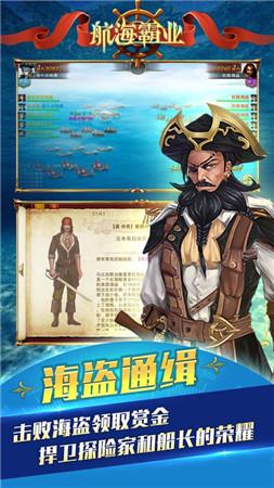 航海霸业无限金币版下载