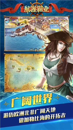 航海霸业无限金币破解版下载