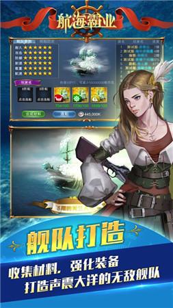 航海霸业破解版下载