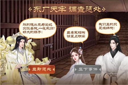 皇帝养成计划2破解版下载