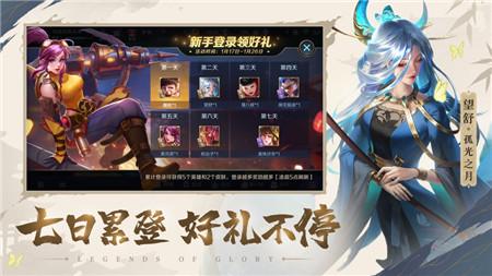 曙光英雄手游官方版下载
