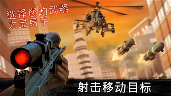 狙击行动代号猎鹰内购破解版