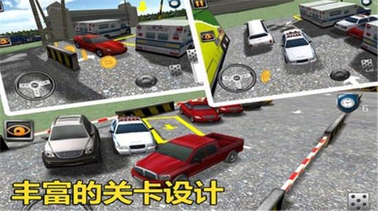停车大师3D下载