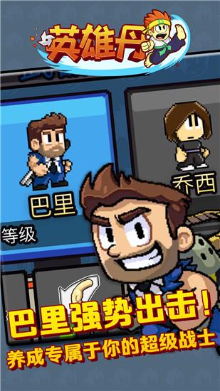 英雄丹游戏下载