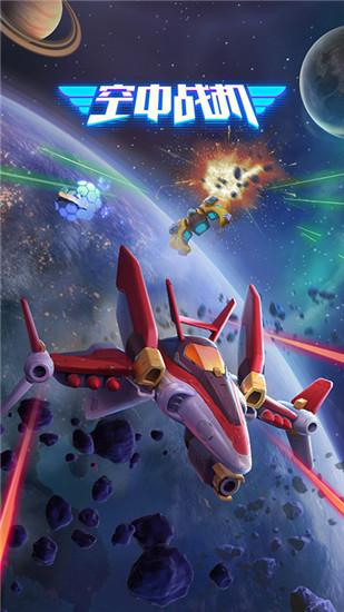 空中战机游戏下载