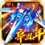 飞机大战之全民雷电游戏安全下载