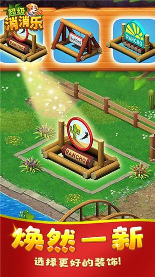 超级消消乐九游版