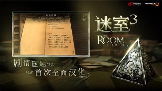 迷室3内购破解版app