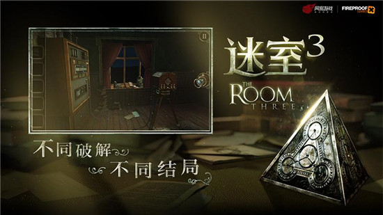 迷室3游戏