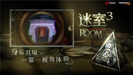 迷室3游戏app