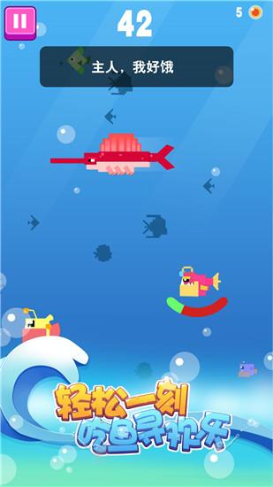 大鱼小鱼大作战无限金币