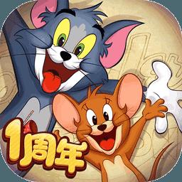 猫和老鼠破解版无限金币钻石