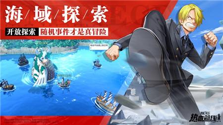 航海王热血航线游戏下载