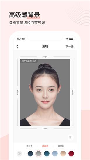 最美证件照app