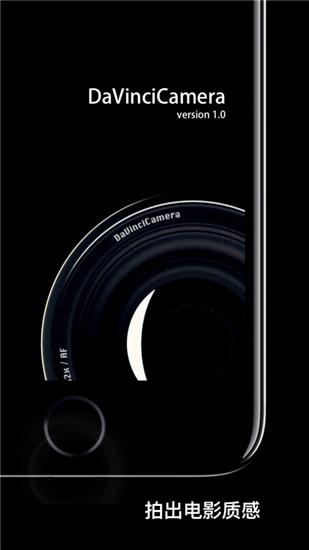 达芬奇相机app