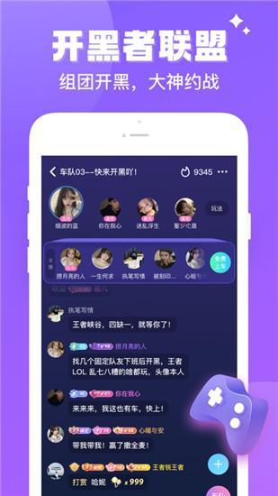 伴伴交友app下载