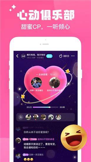 伴伴安卓app