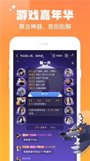 伴伴交友app