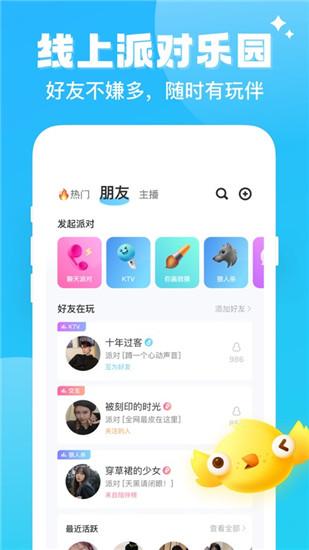 伴伴安卓app下载