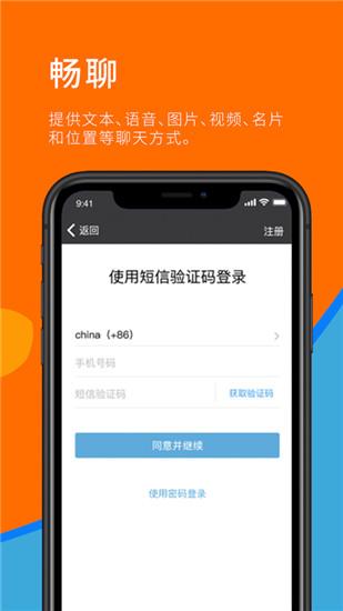 Sugram畅聊版app下载