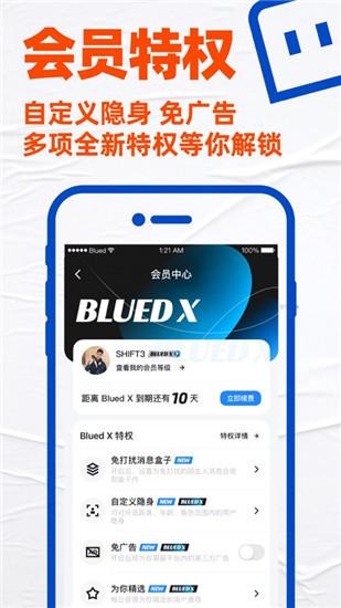 Blued安卓版下载