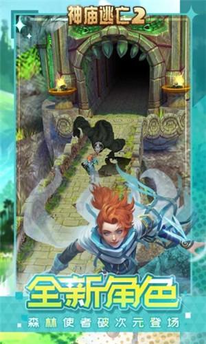 神庙逃亡2手机版下载