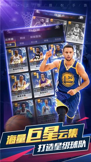 NBA范特西下载