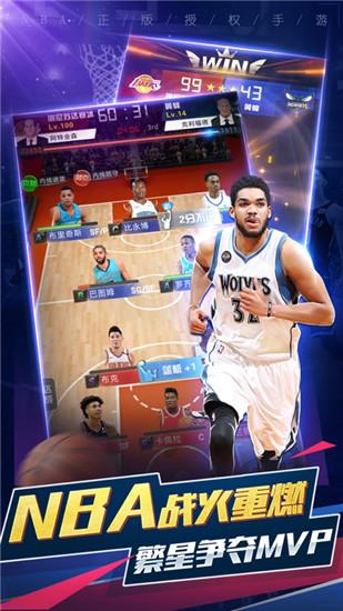 NBA范特西官方版下载