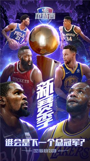 NBA范特西官方版