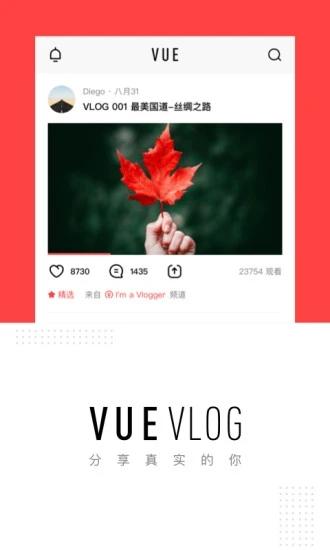 VUEVlog下载
