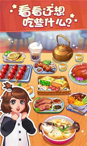 美食小当家游戏无限钻石版ios下载