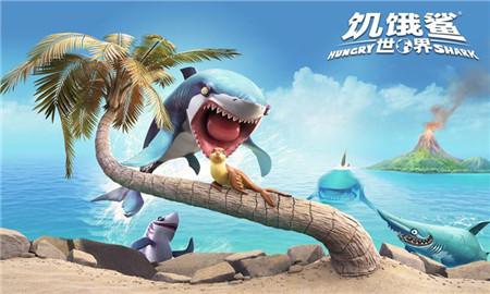 饥饿鲨世界破解版下载
