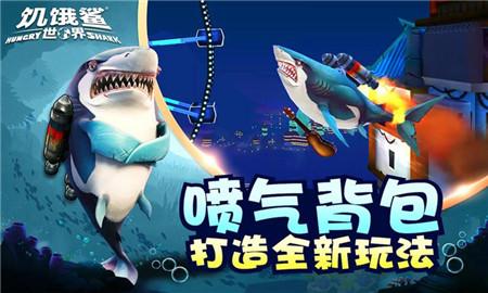 饥饿鲨世界破解版无限金币无限钻石下载