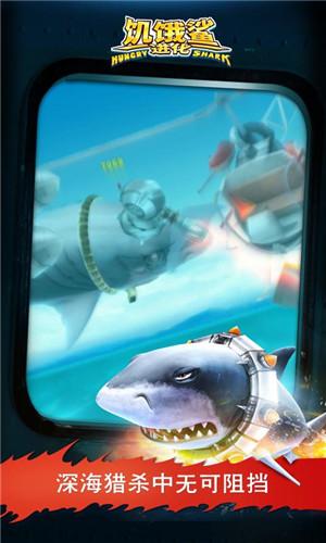 饥饿鲨进化破解版无限钻石无限金币2021下载