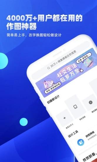 创客贴设计app下载