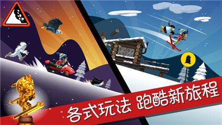 滑雪大冒险中国风内购版下载