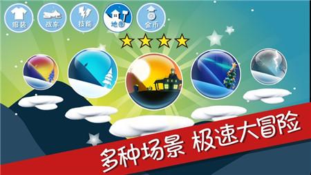 滑雪大冒险中国风内购破解版