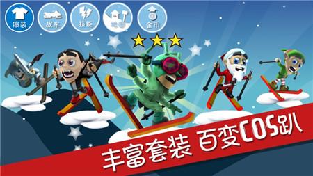 滑雪大冒险中国风破解版无限金币