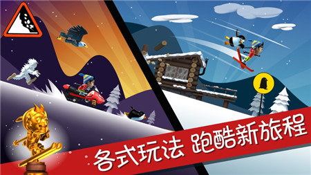 滑雪大冒险中国风破解版无限金币下载