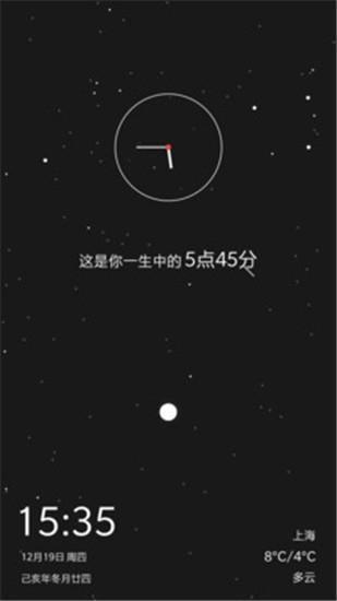 生辰app安卓版