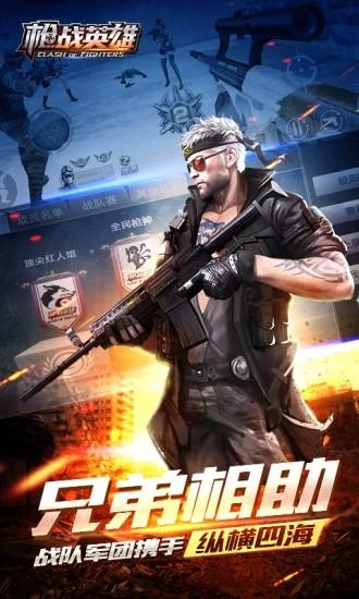 枪战英雄九游版下载