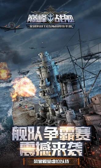 巅峰战舰安卓版下载