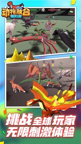动物融合模拟器下载中文版破解版