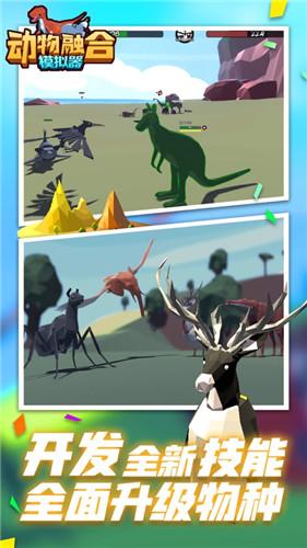 动物融合模拟器破解版下载